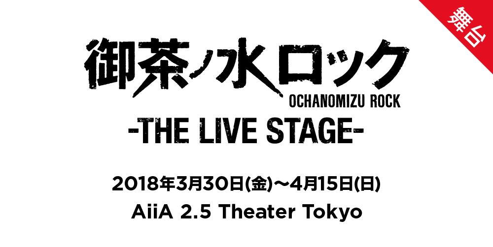 THE LIVE STAGE